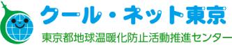 クール・ネット東京 東京地球温暖化防止活動推進センター