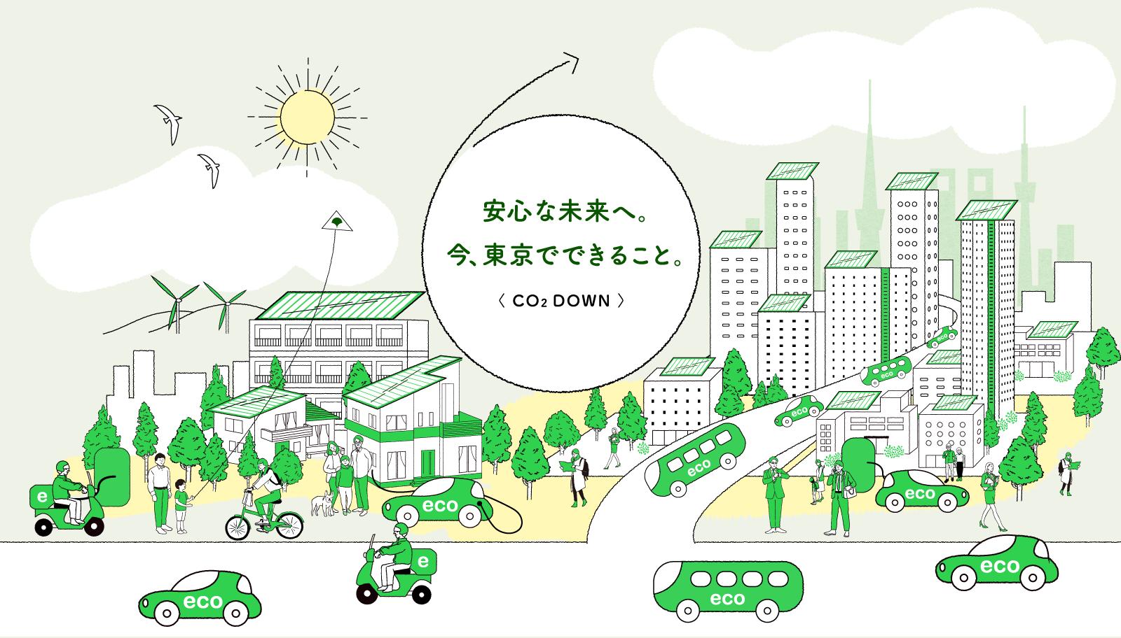 安心な未来へ。今、東京でできること。<CO2 DOWN>